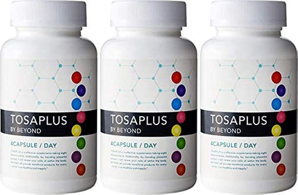 読みやすい辞任最初TOSAPLUS(トウサ?プラス) 糖鎖栄養素食品 120カプセル 3本