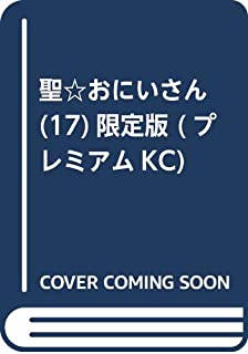 聖☆おにいさん(17)限定版 (プレミアムKC)