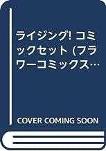 ライジング! コミックセット (フラワーコミックスワイド版) [マーケットプレイスセット]