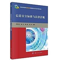 信息安全标准与法律法规
