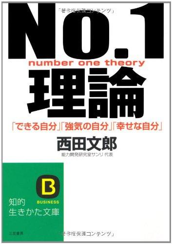 No.1理論―「できる自分」「強気の自分」「幸せな自分」 (知的生きかた文庫)