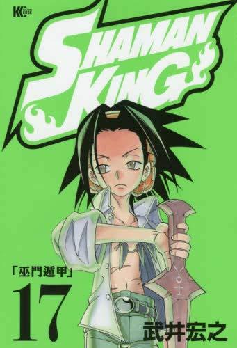 シャーマンキング SHAMAN KING コミック 全17冊セット