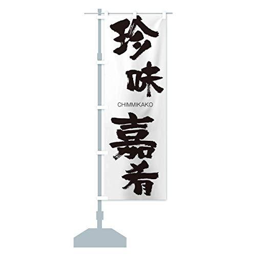 珍味嘉肴 のぼり旗 サイズ選べます(ハーフ30x90cm 左チチ)