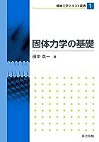 固体力学の基礎 (機械工学テキスト選書 1)