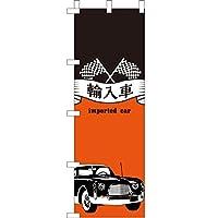 HIRAKI DESIGN のぼり旗 輸入車 オレンジ×黒