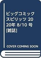 ビッグコミックスピリッツ 2020年 8/10 号 [雑誌]