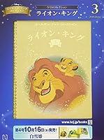 ディズニー ゴールデン・ブック・コレクション全国版(3) 2019年 10/16 号 [雑誌]