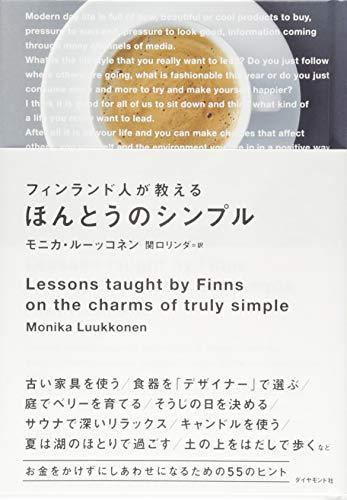 フィンランド人が教えるほんとうのシンプル