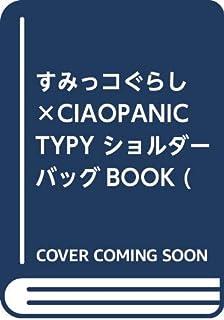 すみっコぐらし×CIAOPANIC TYPY ショルダーバッグBOOK (バラエティ)