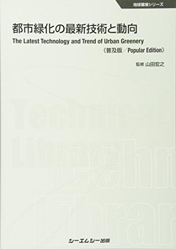 都市緑化の最新技術と動向《普及版》 (地球環境)の詳細を見る