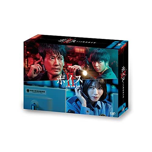 「ボイスII 110緊急指令室」DVD-BOX