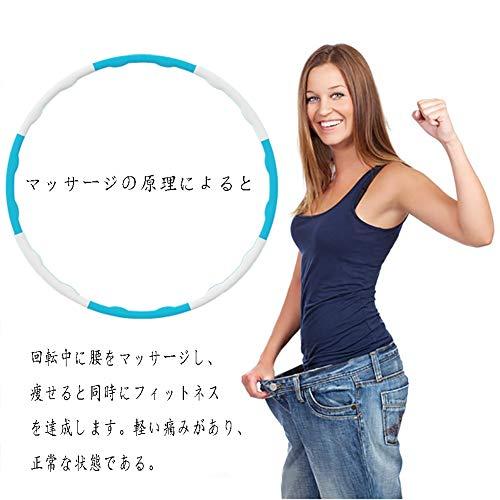 フラフープsistersエクササイズフラフープ組み立て式8本大人子供兼用エクササイズダイエット直径95cmサイズ調整可日本説明書付き(蓝&白)