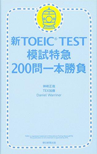 新TOEIC TEST模試特急 200問一本勝負の詳細を見る