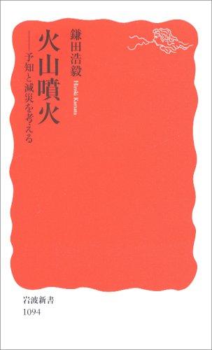 火山噴火: 予知と減災を考える (岩波新書)