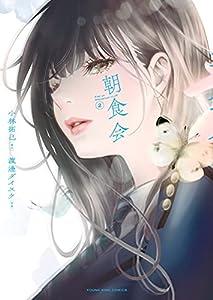 朝食会(2) (ヤングキングコミックス)