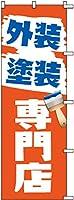 のぼり旗 外装塗装専門店 600×1800mm 株式会社UMOGA