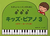 たのしいレッスンのために キッズピアノ(3) <カラーカードつき>