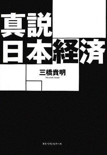 真説 日本経済