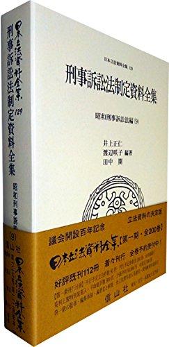 刑事訴訟法制定資料全集 昭和記事訴訟法(9) (日本立法資料全集129)