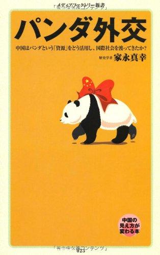 パンダ外交 (メディアファクトリー新書)