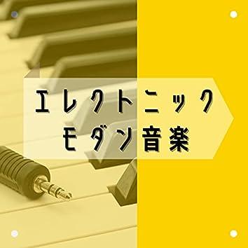 エレトロニックモダン音楽:モダン空間BGM・作業用ミュージック・集中力向上BGM