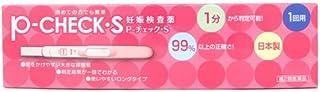 【第2類医薬品】P-チェック・S 1回用