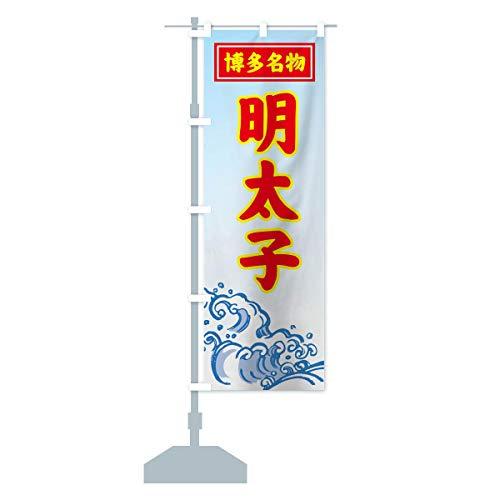博多名物明太子 のぼり旗 サイズ選べます(ハーフ30x90cm 左チチ)