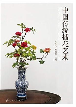 中国传统插花艺术