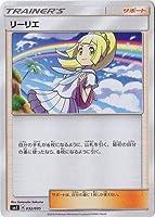 ポケモンカードゲーム/PK-SMJ-032 リーリエ