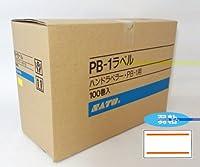 ハンドラベラー PB-1 標準ラベル1箱(100巻) デザイン: 赤2本線 / 弱粘