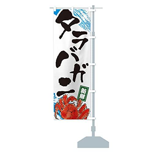 タラバガニ のぼり旗 サイズ選べます(ショート60x150cm 右チチ)