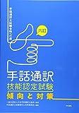 六訂 手話通訳技能認定試験傾向と対策 ー手話通訳士試験合格への道