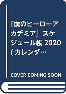『僕のヒーローアカデミア』スケジュール帳2020 (カレンダー)