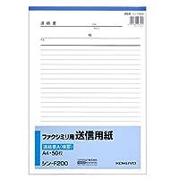 コクヨ ファクシミリ用送信用紙 A4 50枚 [シン-F200] 3個セット