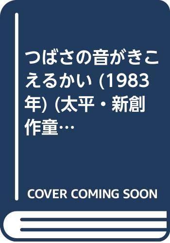 つばさの音がきこえるかい (1983年) (太平・新創作童話)