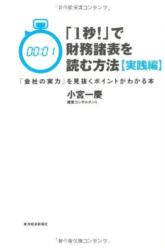 「1秒!」で財務諸表を読む方法【実践編】