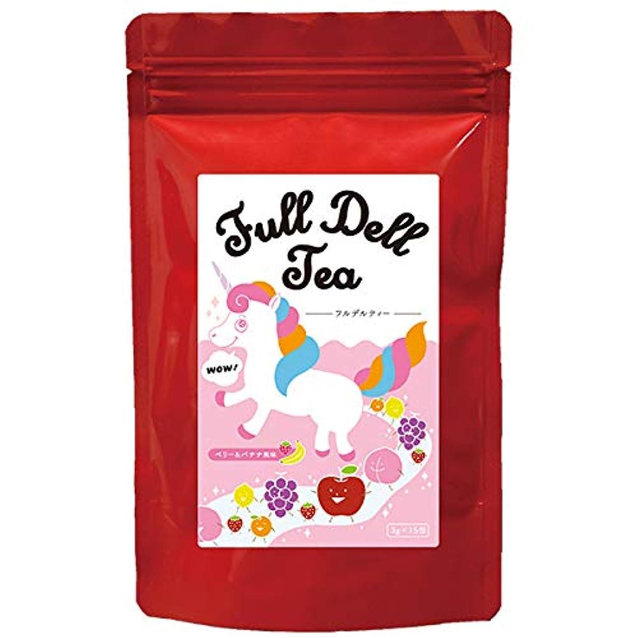 土器名声傀儡美容健康茶 フルデルティー 1袋3.0g×15包入 ダイエット サポートティー 紅茶 デトックス サロン