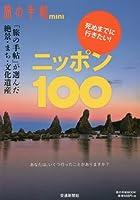 死ぬまでに行きたい!ニッポン100 (旅の手帖MOOK 旅の手帖mini)
