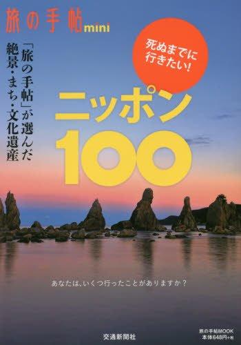 『死ぬまでに行きたい!ニッポン100 (旅の手帖MOOK 旅の手帖mini)』のトップ画像