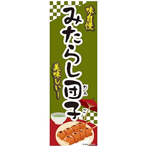 のぼり/のぼり旗『みたらし団子/団子/和菓子』180×60cm A柄