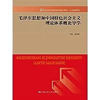 毛泽东思想与中国特色社会主义理论体系概论导学(21世纪高等继续教育精品教材·公共课系列)