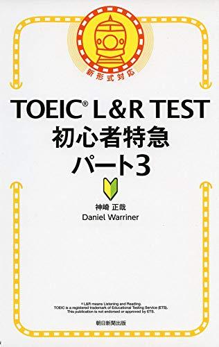 TOEIC  L&R TEST 初心者特急 パート3 (TOEIC TEST 特急シリーズ)