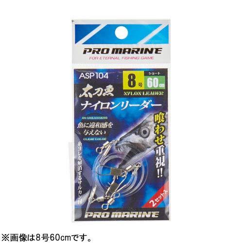 プロマリン(PRO MARINE) 太刀魚ナイロンリーダー ASP104-10S