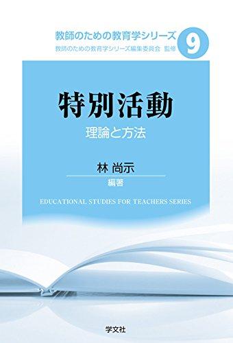 特別活動:理論と方法 (教師のための教育学シリーズ)