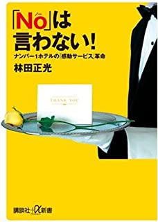 「No」は言わない! ―ナンバー1ホテルの「感動サービス」革命 (講談社+α新書)