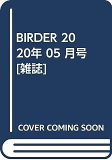 BIRDER 2020年 05 月号 [雑誌]
