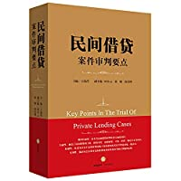 Key points in the trial of private lending cases(Chinese Edition)