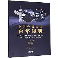 中国合唱歌曲百年经典(第5卷2001-2009五线谱版)