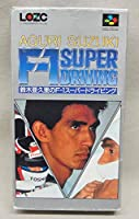 SFC 鈴木亜久里のF1スーパードライビング 箱説明書付 アミューズメンツ スーパーファミコン ゲーム