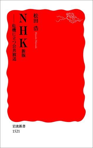 NHK 新版-危機に立つ公共放送 (岩波新書)